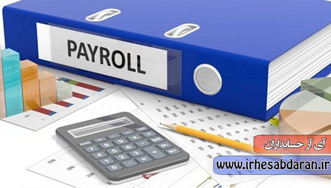 پروژه مالی طراحی سیستم حقوق و دستمزد