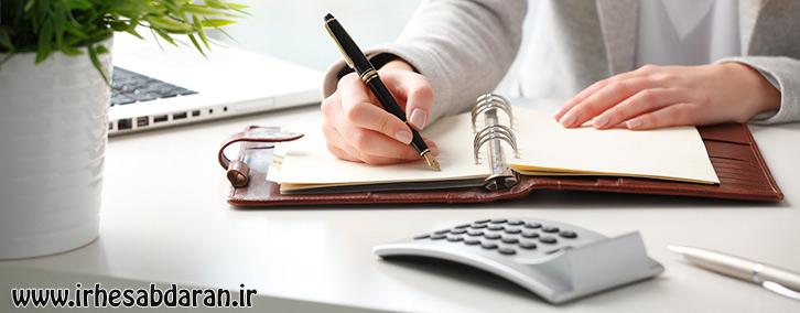 کتاب آموزش حسابداری وجوه نقد و تحریر دفاتر قانونی