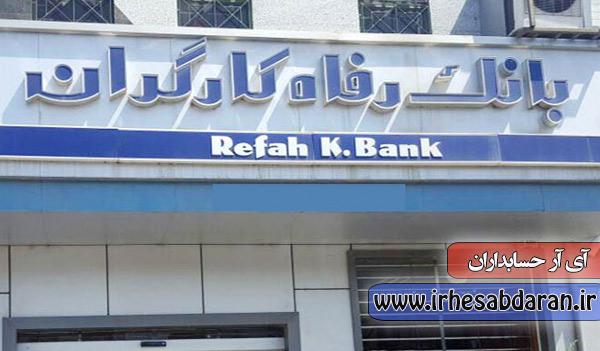 سیستم حسابداری بانک رفاه کارگران