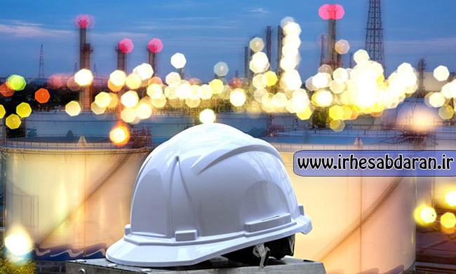 پروژه مالی بررسی سیستم حقوق و دستمزد شرکت نفت
