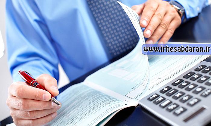 پایان نامه عوامل موثر در انتخاب روشهای حسابداری موجودی مواد و کالا
