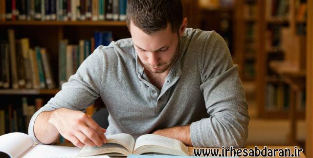 مطالعه و یادگیری بهتر حسابداری