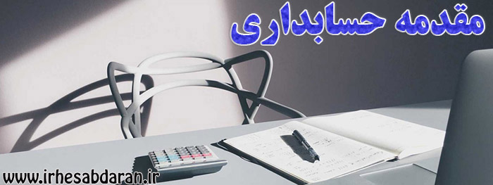 مقدمه حسابداری ( مقدمه ای بر حسابداری )