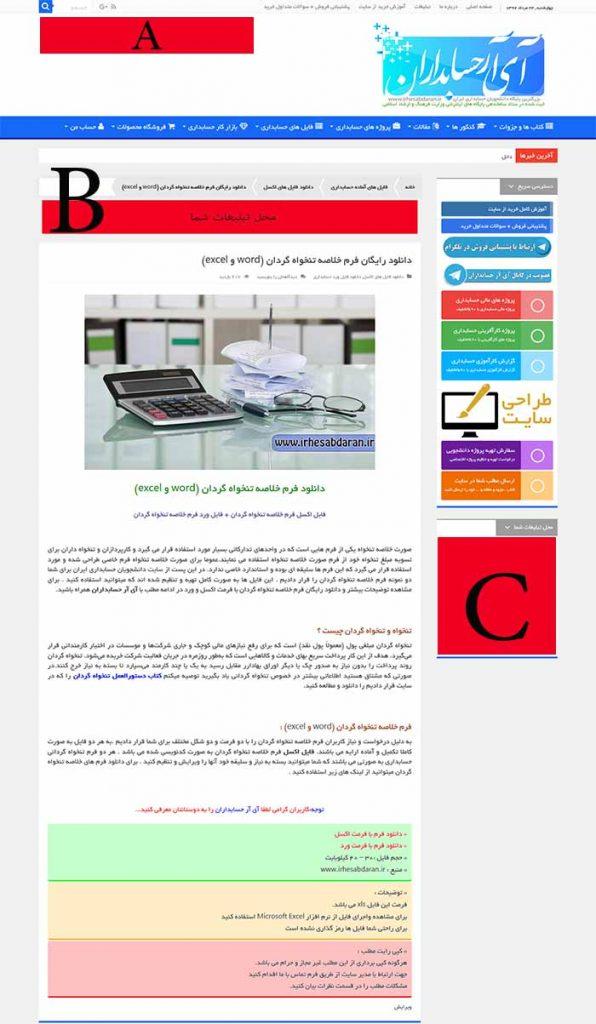 تبلیغات در سایت حسابداری