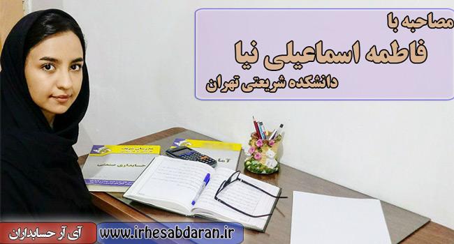 مصاحبه با فاطمه اسماعیلی نیا ، قبولی دانشکده شریعتی تهران