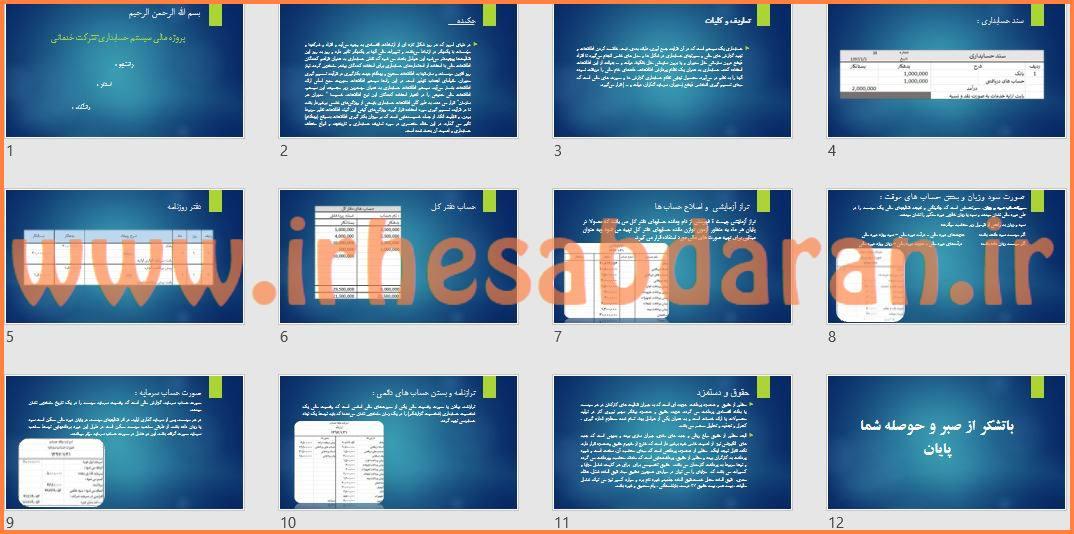 فایل پاورپوینت ارایه پروژه مالی حسابداری 170 ثبت حسابداری در اکسل
