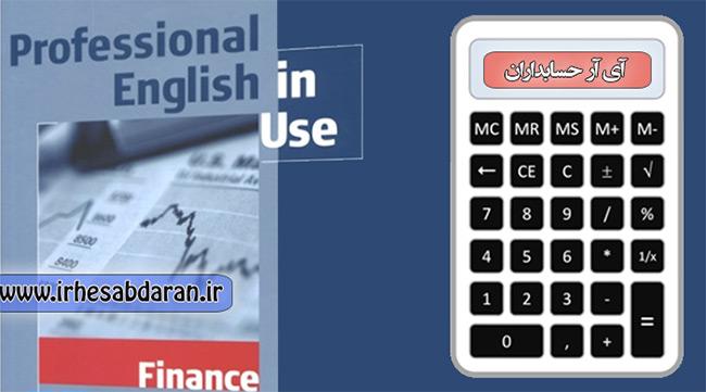 دانلود رایگان کتاب Professional English in Use Finance