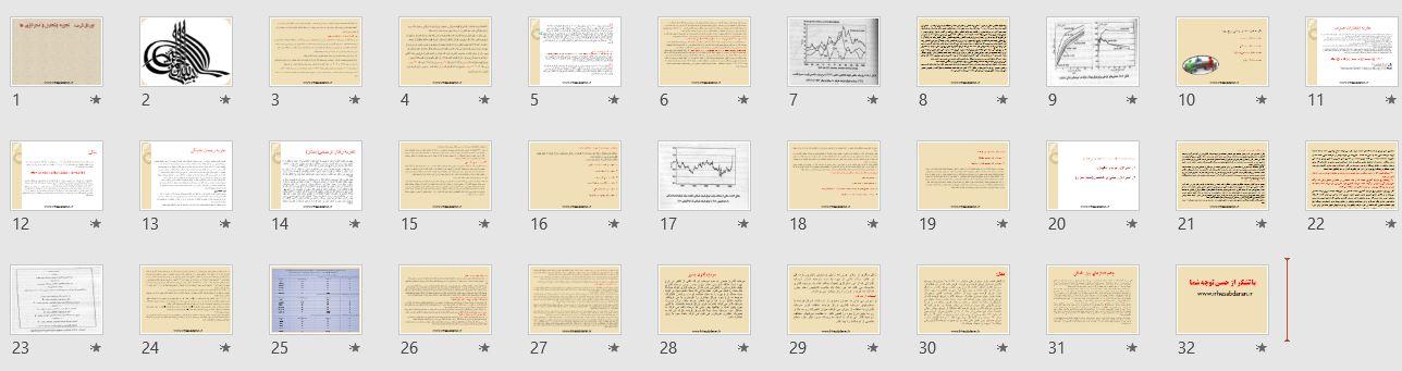 اسلاید های پاورپوینت اوراق قرضه، تجزیه و تحلیل و استراتژی ها