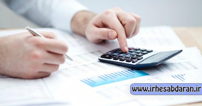 دانلود رایگان پاورپوینت چارچوب نظری گزارشگری مالی