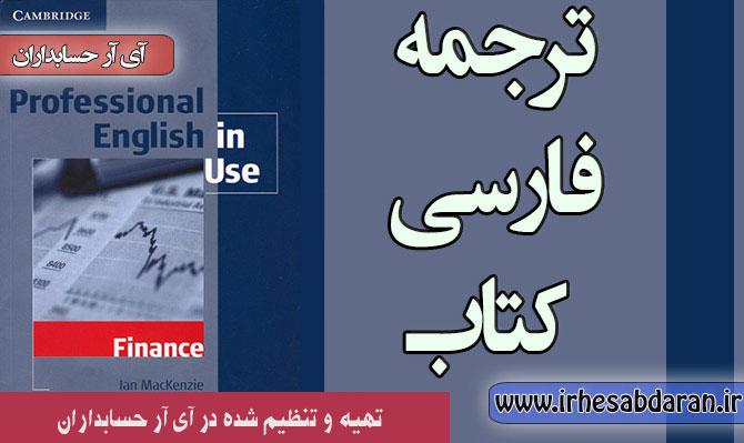 ترجمه فارسی کتاب professional english in use finance