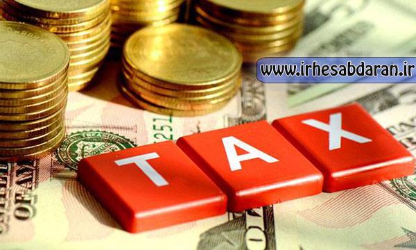 دانلود رایگان پاورپوینت مالیات بر درآمد در حسابداری مالی