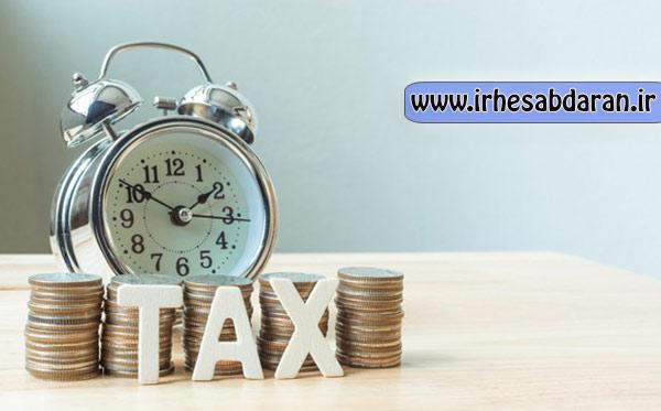 دانلود رایگان پاورپوینت مالیات بر ارزش افزوده