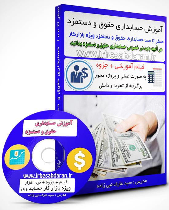 آموزش حسابداری حقوق و دستمزد