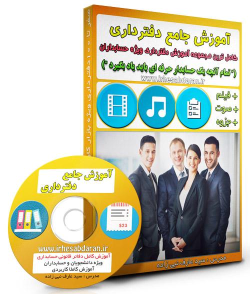 فهرست جلسات دوره آموزش دفتر نویسی در حسابداری