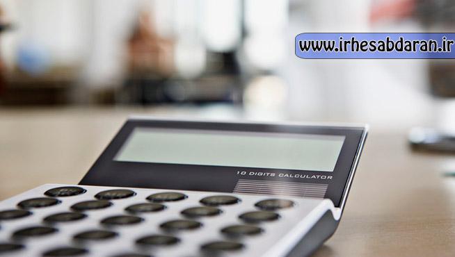 دانلود رایگان جزوه حسابداری مالیاتی