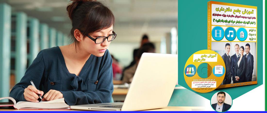 دوره جامع آموزش دفتر نویسی در حسابداری
