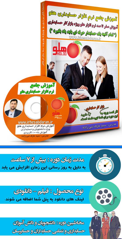 آموزش نرم افزار حسابداری هلو نسخه 8
