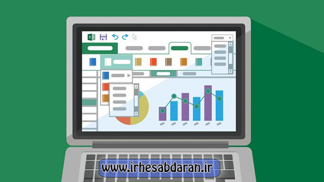 آموزش حسابداری مالی با اکسل