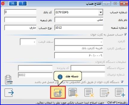 چطور اطلاعات حساب بانکی را در نرم افزار هلو وارد کنیم؟