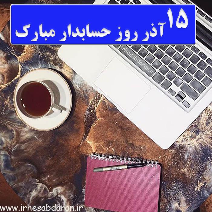 عکس پروفایل روز حسابدار برای حسابداران عزیز