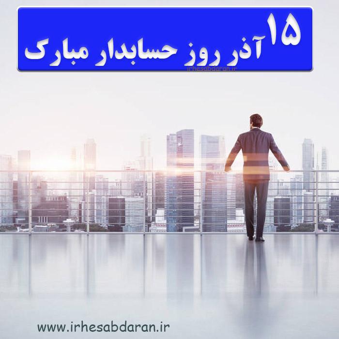 ۱۵ آذر هر سال روز حسابدار در ایران است
