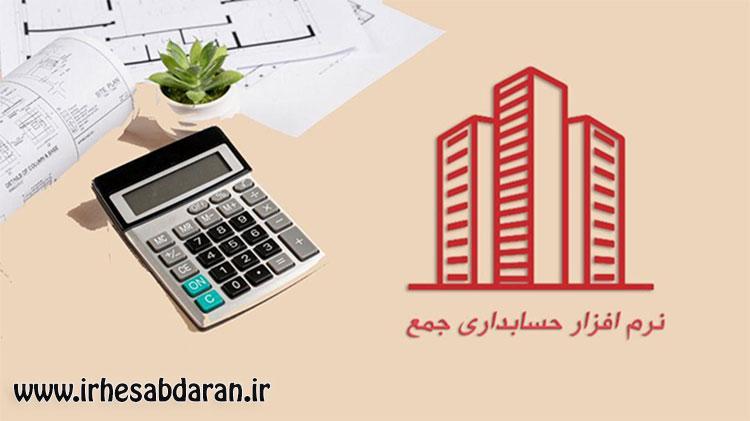 نرم افزار حسابداری جمع: بهترین گزینه برای کسب و کارهای کوچک و بزرگ