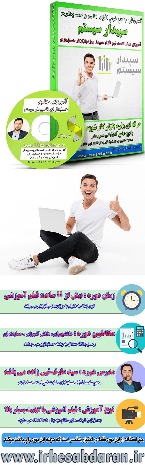 اینفوگرافی دوره آموزش نرم افزار حسابداری سپیدار