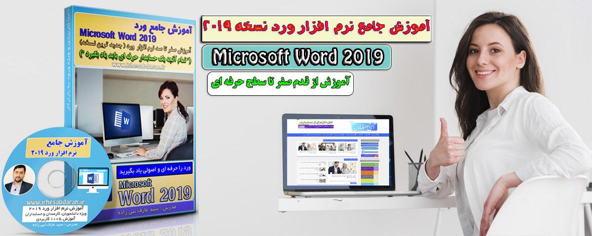 دوره جامع آموزش نرم افزار ورد (Word 2019)
