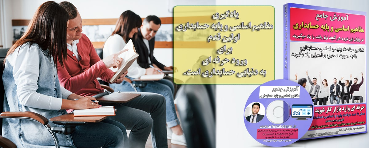 دوره جامع آموزش مفاهیم اساسی و پایه حسابداری
