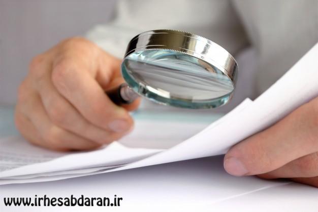 دانلود رایگان جزوه حسابرسی دولتی
