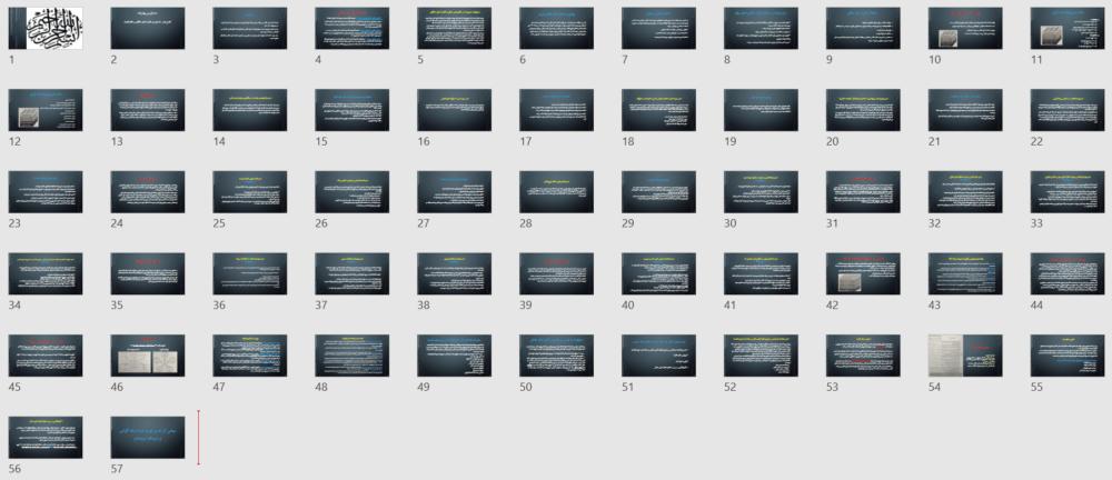 تصویر اسلاید های پاورپوینت حسابرسی کنترل های داخلی و خطرکنترل
