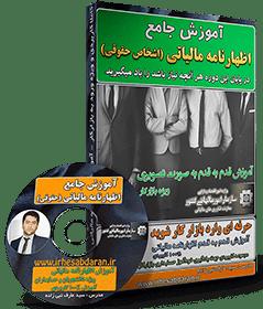 آموزش اظهارنامه مالیاتی اشخاص حقوقی