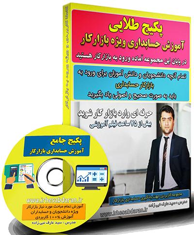 پکیج طلایی آموزش حسابداری ویژه بازار کار