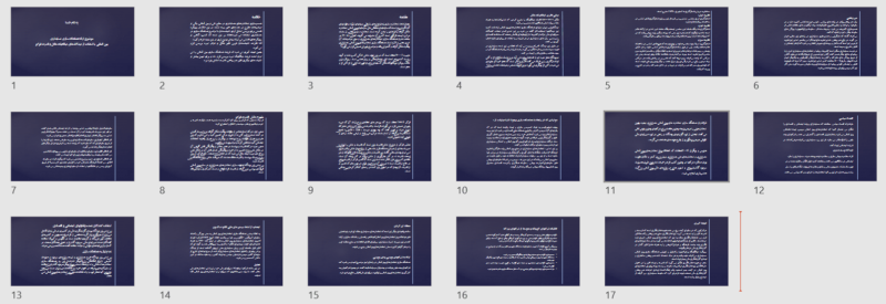 تصویر اسلاید های پاورپوینت هماهنگ سازی حسابداری بین المللی با استفاده از دیدگاه هگل و فوکو