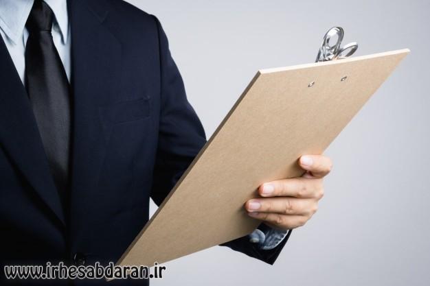 دانلود رایگان جزوه و کتاب حسابداری و حسابرسی دولتی
