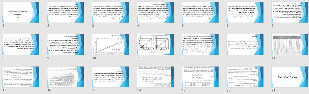 تصویر اسلاید های پاورپوینت مدل های بر پایه ترسیم جریانات نقدی
