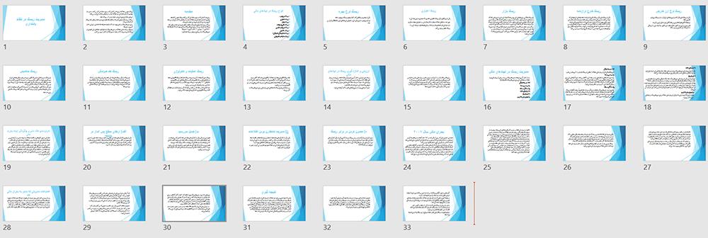 تصویر اسلاید های پاورپوینت مدیریت ریسک در نظام بانکداری